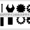 ブログデザインをカスタマイズ ~カテゴリ再整理とロゴデザイン~