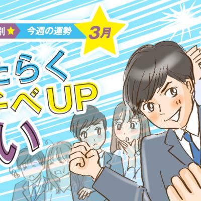 【12星座別はたらくモチベUP占い】3月30日(月)〜4月5日(日)の運勢