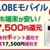 BIGLOBEモバイル 端末購入で最大29860円相当還元&月額料金割引!