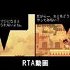 Switch版・Steam版フェノトピアのRTA動画