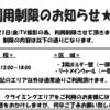 10月利用制限のお知らせ!