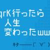 TokyuRuby会議12で初LTをしてきました