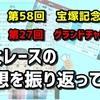 【戦い終わって】競馬『宝塚記念』と競艇『グランドチャンピオン』の予想を振り返る【結果】
