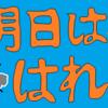 横浜DeNAベイスターズ 5/11 東京ヤクルトスワローズ6回戦