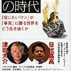 (取材協力)事実に基づかない政治という病:東京新聞