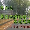 茨城県自然博物館へのドライブ♪
