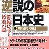 逆説の日本史9