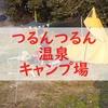 【レビュー】つるんつるん温泉キャンプ場 千葉県勝浦市