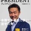 プレジランチ〜社長の昼飯〜vol.02