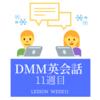 DMM英会話 11週目 レビュー トラブル発生&他の英語学習にもトライ