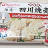 陳建一監修 日本ハムの冷凍食品 国産豚の四川焼売 アレンジレシピや感想を紹介します