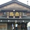 【食べ歩き】伊勢神宮で絶対におすすめできるグルメだけまとめました!