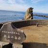 神奈川県横須賀市にある立石公園に行った話