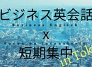 ビジネス英会話を短期集中で鍛えるおすすめ10スクール【東京】
