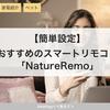 【簡単設定】おすすめのスマートリモコン「NatureRemo」