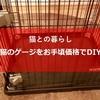 【猫との暮らし】猫のゲージをお手頃価格でDIYで大変身!?