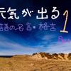元気が出る!英語の名言・格言10選〜Part 2〜