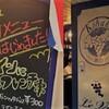 大阪B級グルメ(赤白 新大阪店)フレンチおでんが有名なカジュアルレストラン