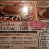 ランディ(神保町or水道橋ハンバーグ店)閉店最後のランディバーグ
