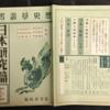 あとがき28 未発の可能性:『原平三追悼文集』(私家版、1992)