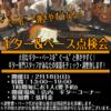 """【ギター&ベース点検会】2月18日「""""ぐーん""""と弾きやすくなる!ギター&ベース点検会」開催いたします!"""