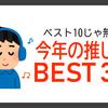 今年の推し曲ベスト30 [2018] ~ベスト10じゃ入らない~