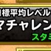 DQMSL 大魔王ゾーマチャレンジ「サポートを含む総ウェイト160以下のパーティでクリア」を攻略。