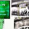 テレビ映像は加工して放送されている