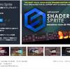 【作者セール】リアルタイムノードベースのシェーダツール「Shadero Sprite」が驚愕の70%OFF!!過去最安値を更新!2Dスプライトに特殊効果を作り出そう!