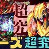 【モンスト】仮面ライダーオーズタジャドルコンボ!運極待ったなし!