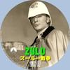映画「ズールー戦争」(その5)