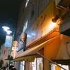 【グルメ】ニンニク入れますか?ラーメン二郎 上野毛店
