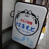 【福井・小浜】若狭ふぐを食わずして、河豚を語るな。『グルメ民宿はまもと』