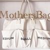 【2歳目前】一児の母のマザーズバッグ中身紹介!!【男の子】