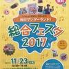 総合フェスタ2017 梅田ワンダーランド