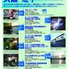 大阪まち遊学2010フライヤー完成!