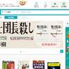 本が好きな私は『オンライン書店e-hon』を使っています。