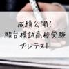 成績公開!駿台模試高校受験プレテスト