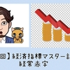 【第20回】経済指標マスター講座50|経常赤字