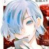 東京喰種(トーキョーグール):re 2巻 とうとう発売! で、Kindleは?