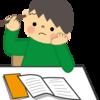 勉強ができない子供への対処法3ステップ
