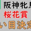 阪神牝馬S+桜花賞買い目