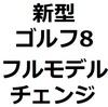 新型 ゴルフ 8代目 フルモデルチェンジは、2019年末か。日本発売日は?スペック、内装、価格が気になる!