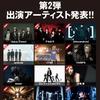 ROCK IN JAPAN  Fès 2017!!開催まで85日!!