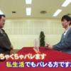 『モニタリング』メンタリストDaiGoと唐沢寿明・吉田鋼太郎の心理バトル!