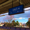 ★石屋川駅