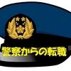 警察官からの転職活動について!