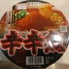 【寿がきや】辛辛魚らーめん ¥280(税別)
