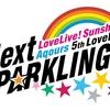 ラブライブ!サンシャイン!! Aqours 5th LoveLive! ~Next SPARKLING!!~ セットリスト予想