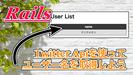 【Ruby on Rails】Twitter Apiでユーザー名を表示してみよう!